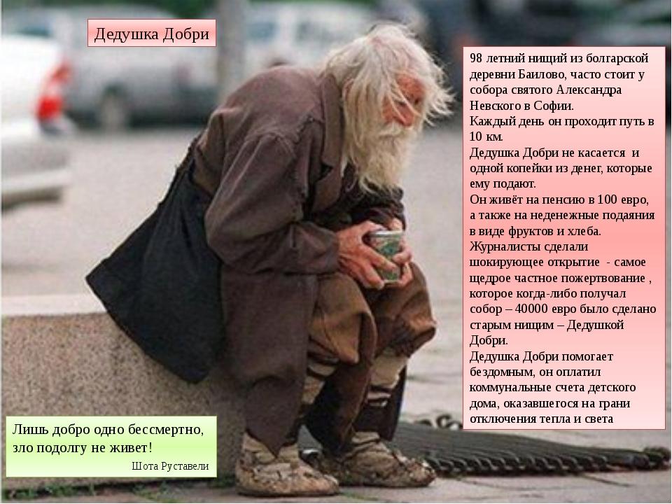 Дедушка Добри 98 летний нищий из болгарской деревни Баилово, часто стоит у со...