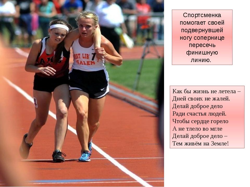 Спортсменка помогает своей подвернувшей ногу сопернице пересечь финишную лини...