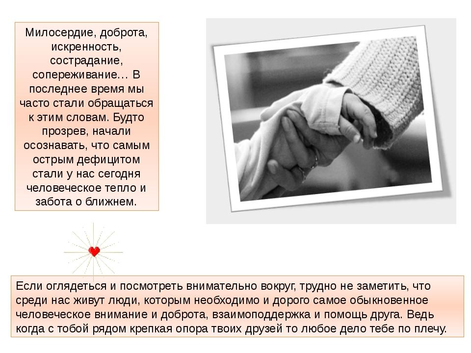 Милосердие, доброта, искренность, сострадание, сопереживание… В последнее вре...