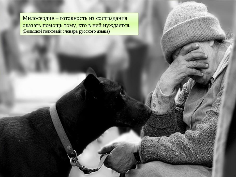 Милосердие – готовность из сострадания оказать помощь тому, кто в ней нуждает...