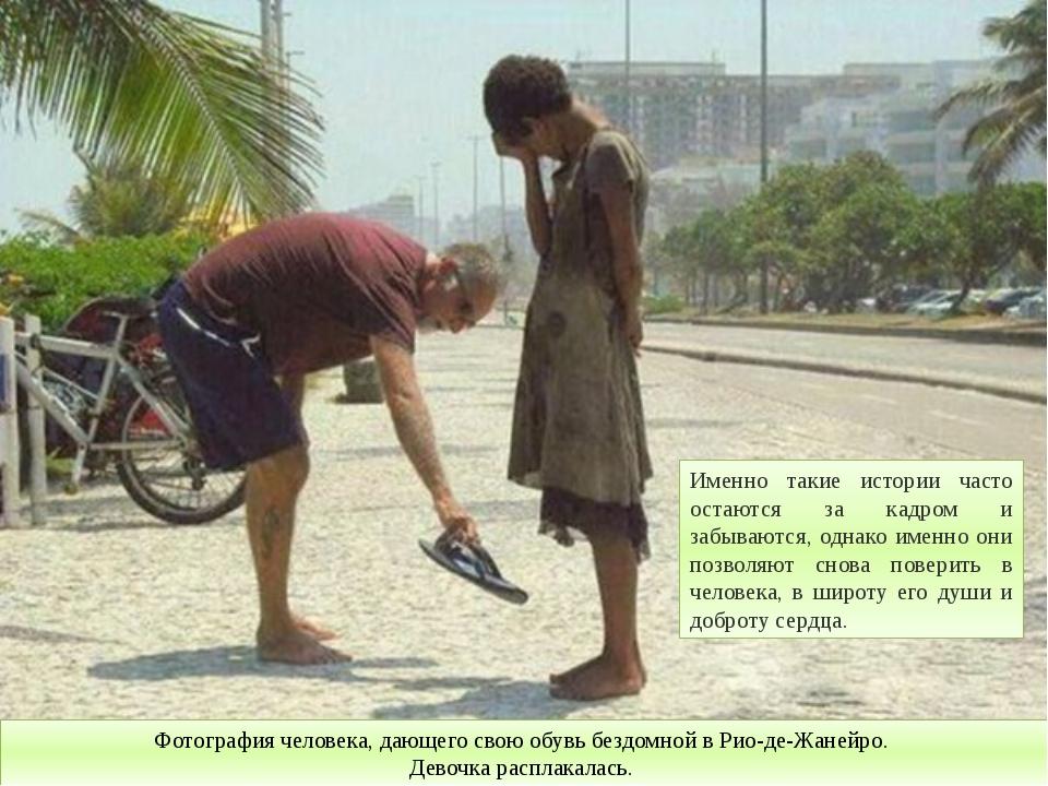 Фотография человека, дающего свою обувь бездомной в Рио-де-Жанейро. Девочка р...