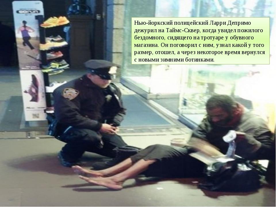 Нью-йоркский полицейский Ларри Депримо дежурил на Таймс-Сквер, когда увидел п...