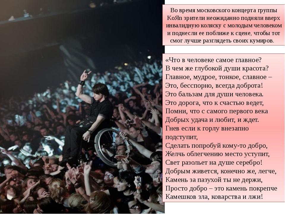 Во время московского концерта группы KoЯn зрители неожиданно подняли вверх ин...