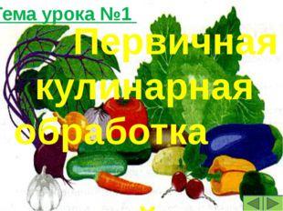 Научить первичной обработке овощей и приготовлению блюд из сырых овощей. Раз