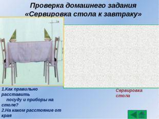 Последовательность первичной обработки овощей Сортировка Мойка Очистка Промыв