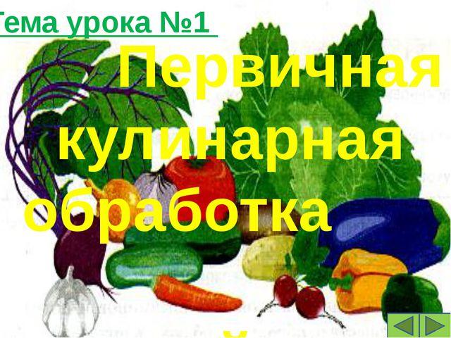 Научить первичной обработке овощей и приготовлению блюд из сырых овощей. Раз...