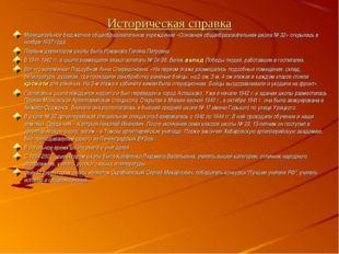 Историческая справка Муниципальное бюджетное общеобразовательное учреждение «