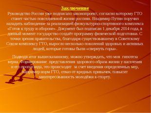 Заключение Руководство России уже подписало законопроект, согласно которому Г