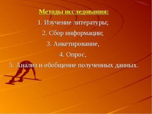 Методы исследования: 1. Изучение литературы; 2. Сбор информации; 3. Анкетиров