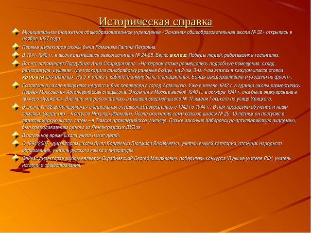 Историческая справка Муниципальное бюджетное общеобразовательное учреждение «...