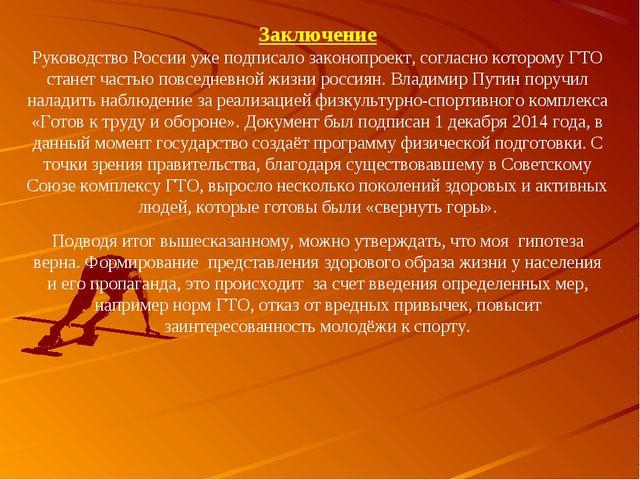 Заключение Руководство России уже подписало законопроект, согласно которому Г...
