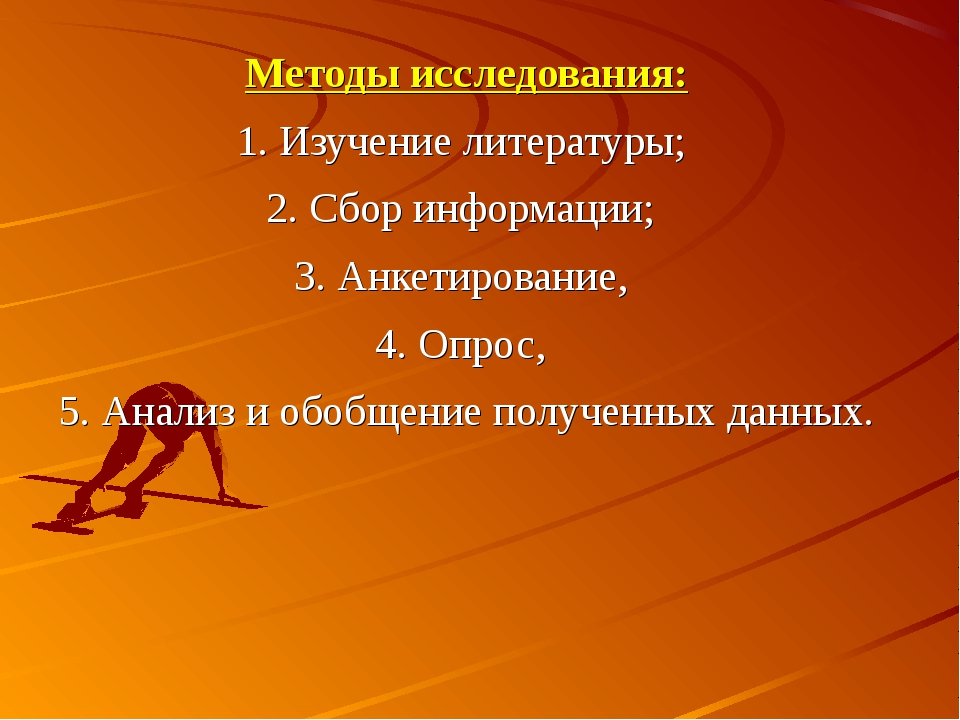 Методы исследования: 1. Изучение литературы; 2. Сбор информации; 3. Анкетиров...