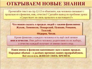 Прочитайте текст на стр.12-13 и объясните, как человека связывает с прошлым е