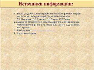 1. Тексты, задания и иллюстрации из учебника и рабочей тетради для 3-го класс