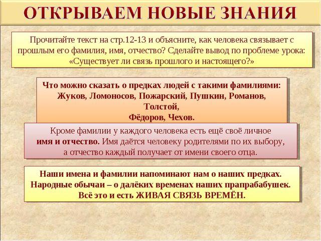 Прочитайте текст на стр.12-13 и объясните, как человека связывает с прошлым е...