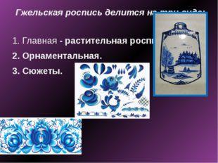 Гжельская роспись делится на три вида: 1. Главная - растительная роспись 2.