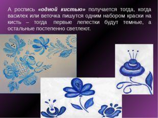 А роспись «одной кистью» получается тогда, когда василек или веточка пишутся
