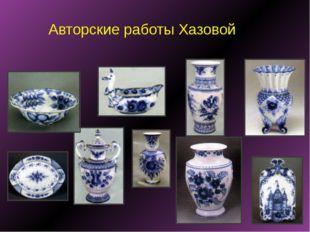 Авторские работы Хазовой