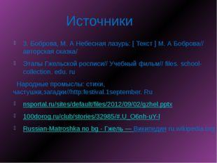 Источники 3. Боброва, М. А Небесная лазурь: [ Текст ] М. А Боброва// авторска