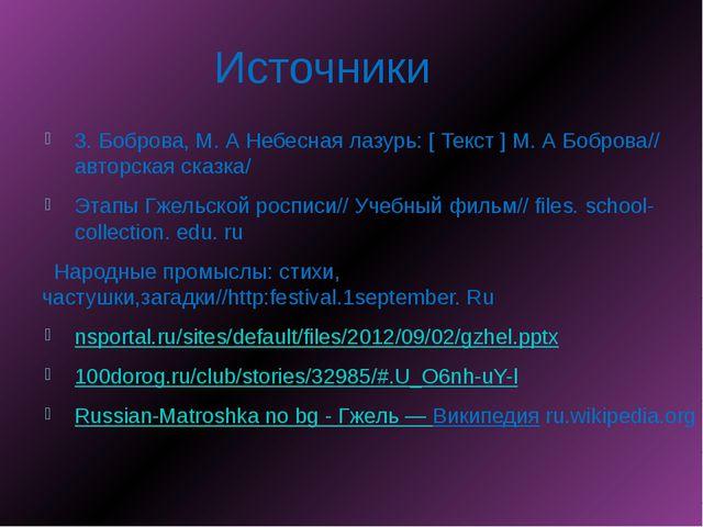 Источники 3. Боброва, М. А Небесная лазурь: [ Текст ] М. А Боброва// авторска...