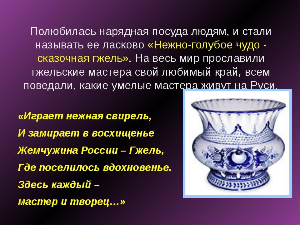 Полюбилась нарядная посуда людям, и стали называть ее ласково «Нежно-голубое...