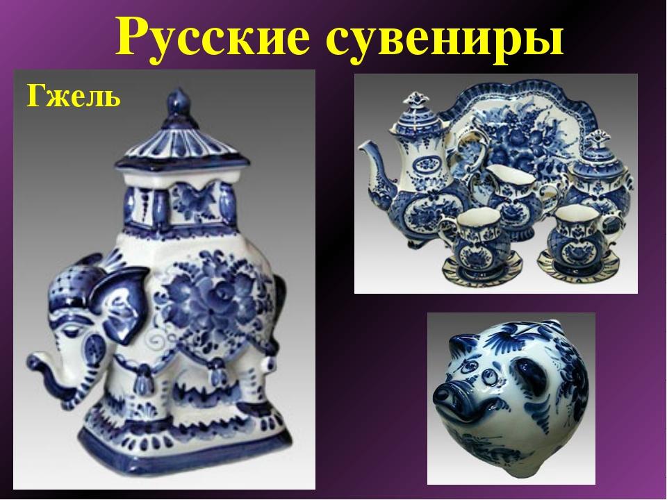 Гжель Русские сувениры