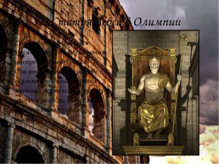 3.Статуя Зевса в Олимпии Статуя создавалась для храма в крупном религиозном