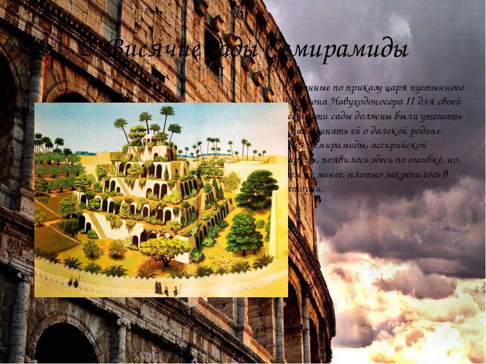 2.Висячие сады Семирамиды Созданные по приказу царя пустынного Вавилона Наву...