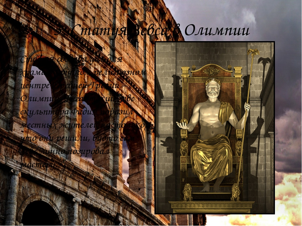3.Статуя Зевса в Олимпии Статуя создавалась для храма в крупном религиозном...