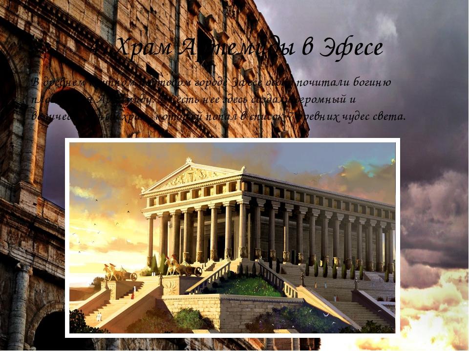 4.Храм Артемиды в Эфесе В древнем крупном портовом городе Эфесе особо почита...