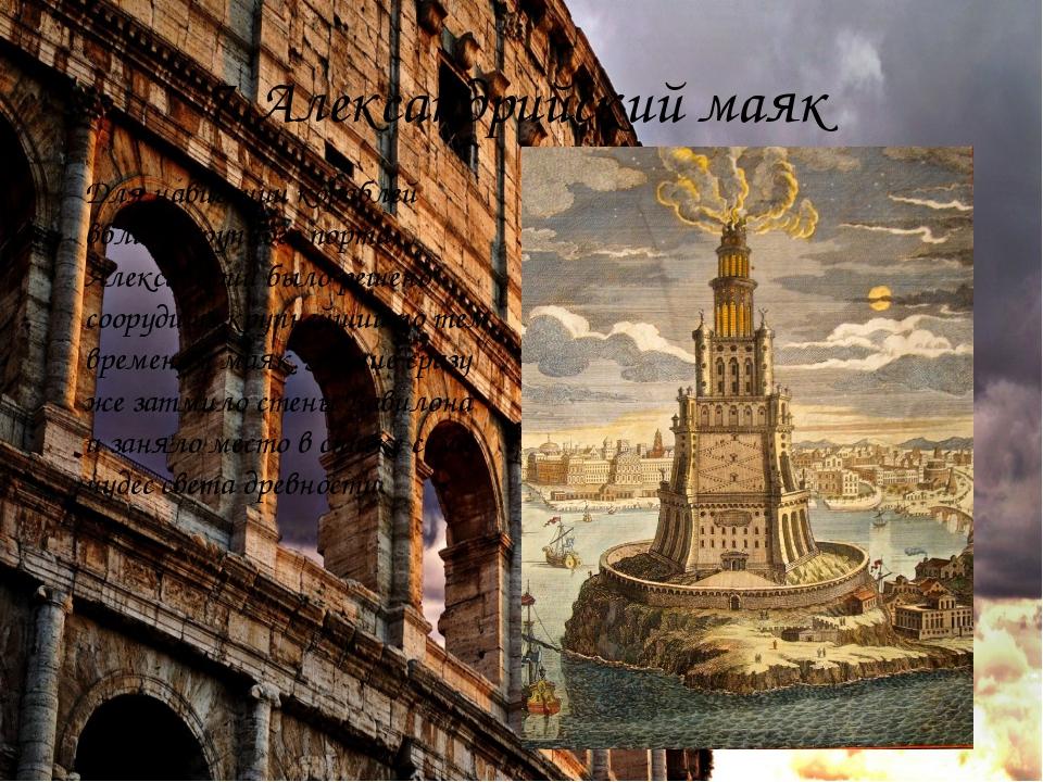 7.Александрийский маяк Для навигации кораблей вблизи крупного порта Алексан...
