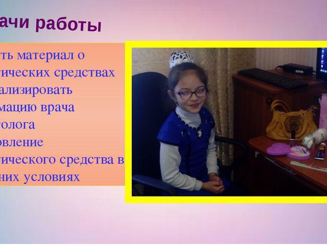 Исследовательская работа на тему детская косметика