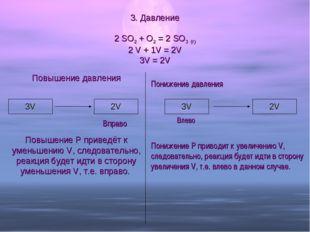Понижение давления Понижение Р приводит к увеличению V, следовательно, реакц