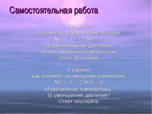 Самостоятельная работа I вариант Как сместится равновесие реакции: 2 NOг + O2