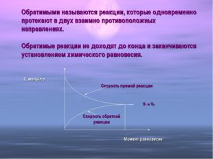 Обратимыми называются реакции, которые одновременно протекают в двух взаимно