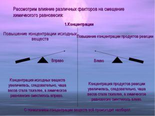 Рассмотрим влияние различных факторов на смещение химического равновесия: 1.К