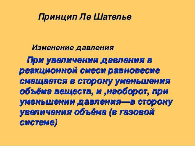 Принцип Ле Шателье Изменение давления При увеличении давления в реакционной...