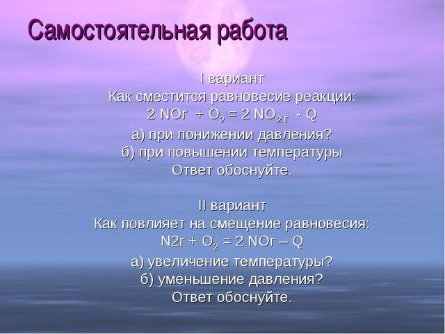 Самостоятельная работа I вариант Как сместится равновесие реакции: 2 NOг + O2...
