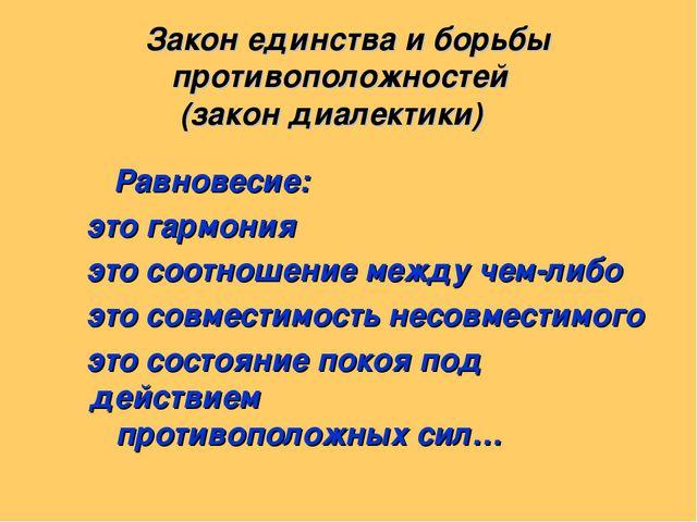 Закон единства и борьбы противоположностей (закон диалектики) Равновесие: эт...