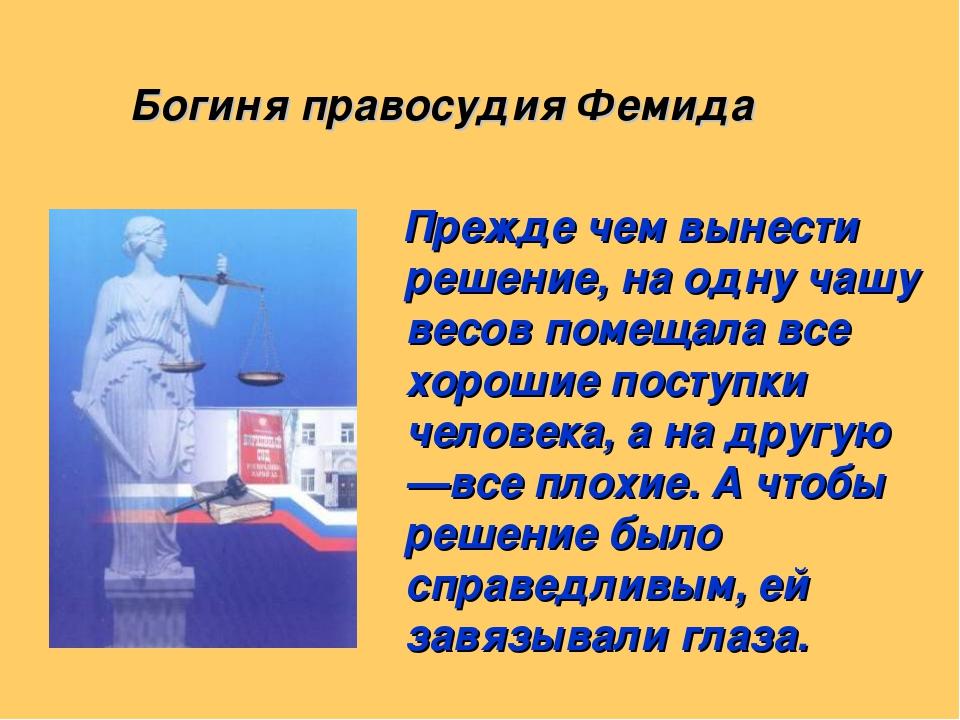 Богиня правосудия Фемида Прежде чем вынести решение, на одну чашу весов поме...
