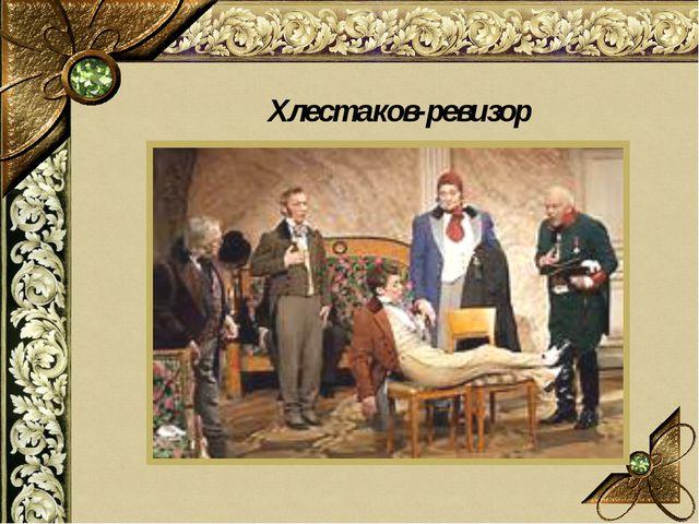 Хлестаков-ревизор Инсценировка из комедии Н.В.Гоголя «Ревизор»