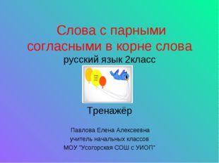 Слова с парными согласными в корне слова русский язык 2класс Тренажёр Павлов