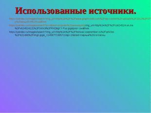 Использованные источники. https://yandex.ru/images/search?img_url=http%3A%2F%