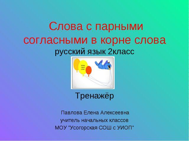 Слова с парными согласными в корне слова русский язык 2класс Тренажёр Павлов...