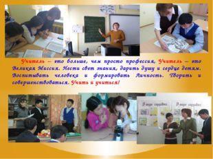 Учитель – это больше, чем просто профессия, Учитель – это Великая Миссия. Не