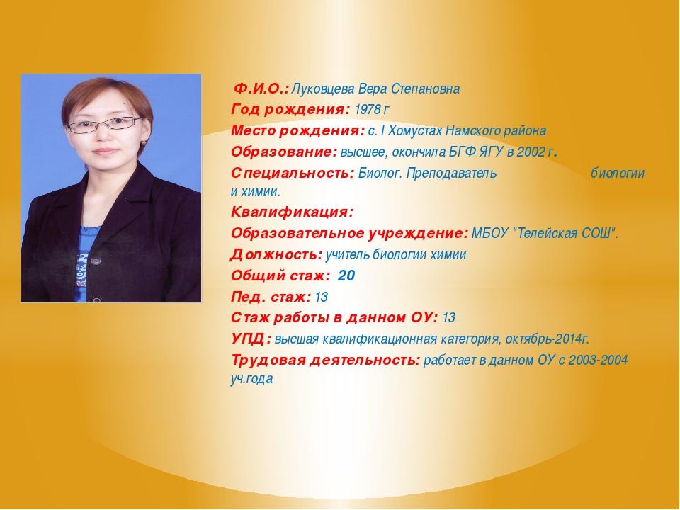 Ф.И.О.: Луковцева Вера Степановна Год рождения: 1978 г Место рождения: с. I...