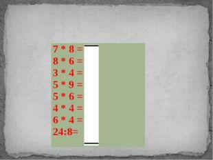 7 * 8 =56 8 * 6= 48 3 * 4= 12 5 * 9= 45 5 * 6= 30 4 * 4= 16 6 * 4=24 24:8= 3