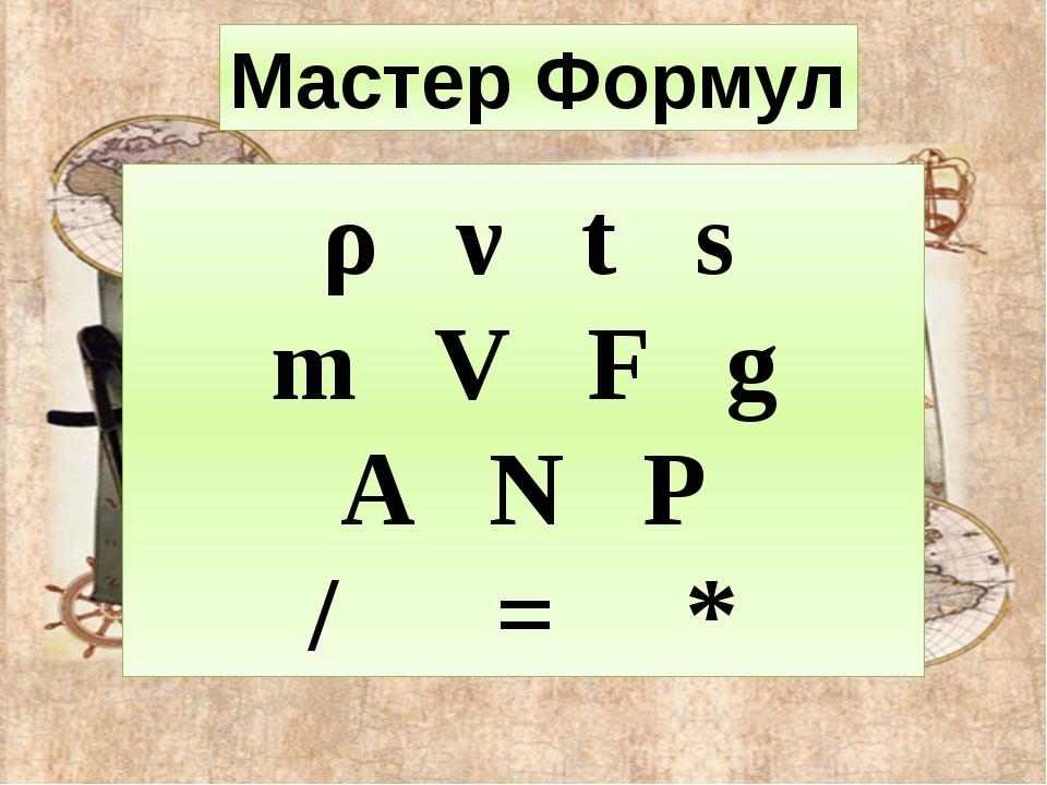 Мастер Формул ρ ν t s m V F g A N P / = *