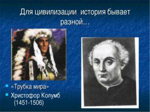 Для цивилизации история бывает разной… «Трубка мира» Христофор Колумб (1451-1