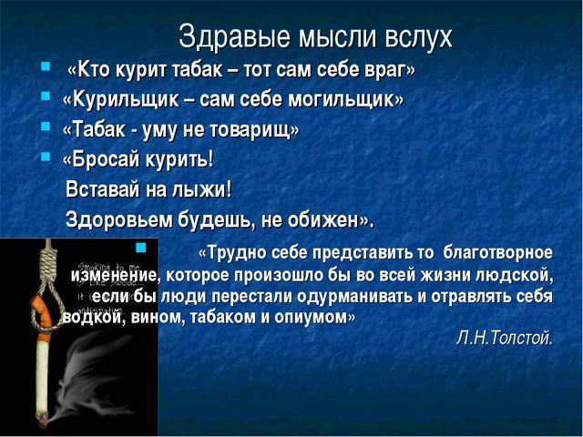 Здравые мысли вслух «Кто курит табак – тот сам себе враг» «Курильщик – сам се...